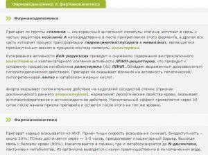 АКОРТА - инструкция по применению, цена, отзывы и аналоги