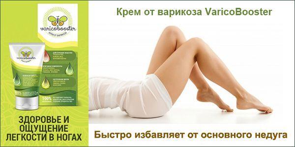 varicobooster от варикоза: отзывы, цена, состав и стоит ли покупать