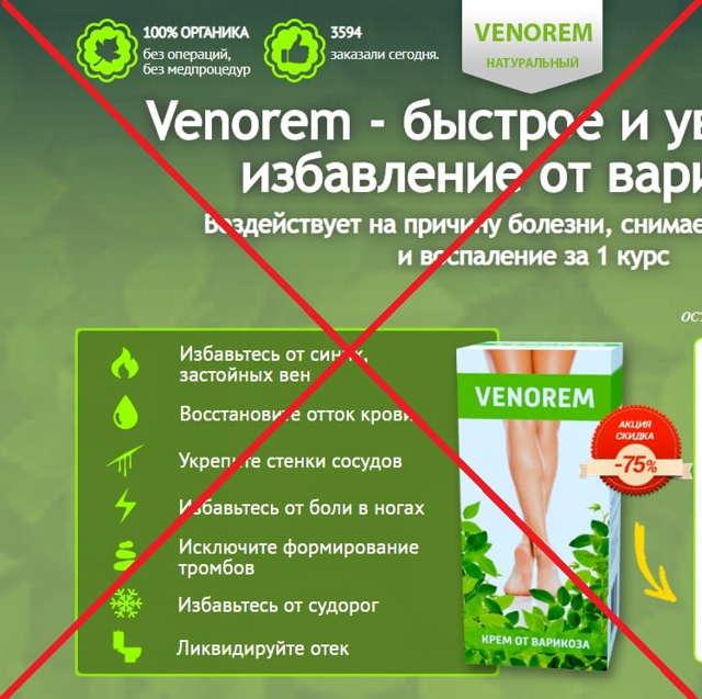 venorem от варикоза: отзывы, цена, состав и стоит ли покупать