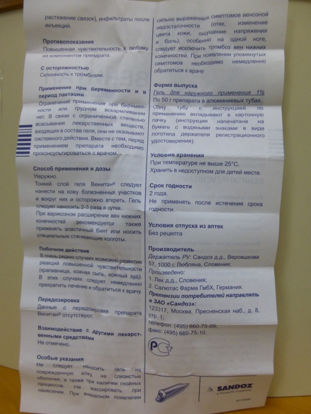 ВЕНИТАН ФОРТЕ - инструкция по применению, цена, отзывы и аналоги