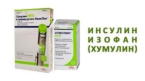 Изофан (инсулин): инструкция по применению, торговое название, аналоги, отзывы, отзывы