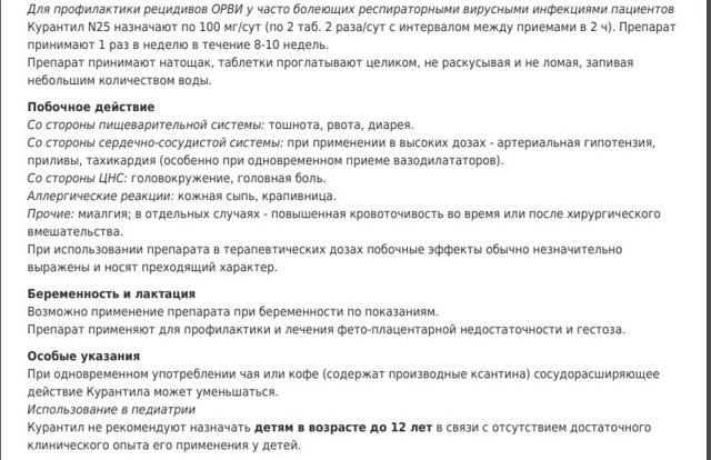 КУРАНТИЛ 25 - инструкция по применению, цена, отзывы и аналоги