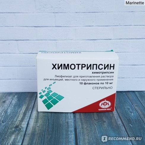 ХИМОТРИПСИН - инструкция по применению, цена, отзывы при очищении ран и лечения некрозов, аналоги